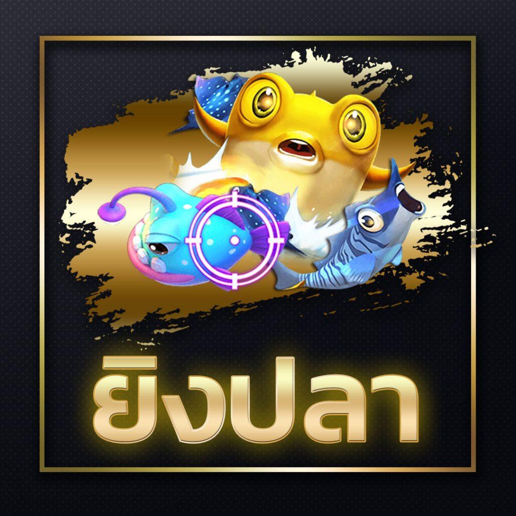 เกมยิงปลาเกมยิงปลาออนไลน์