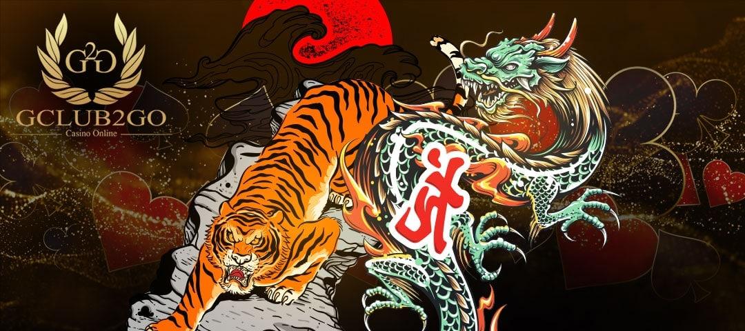 เสือมังกร เสือมังกรออนไลน์ จีคลับเสือมังกร
