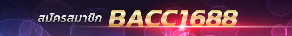 สมัครสมาชิก-BACC1688