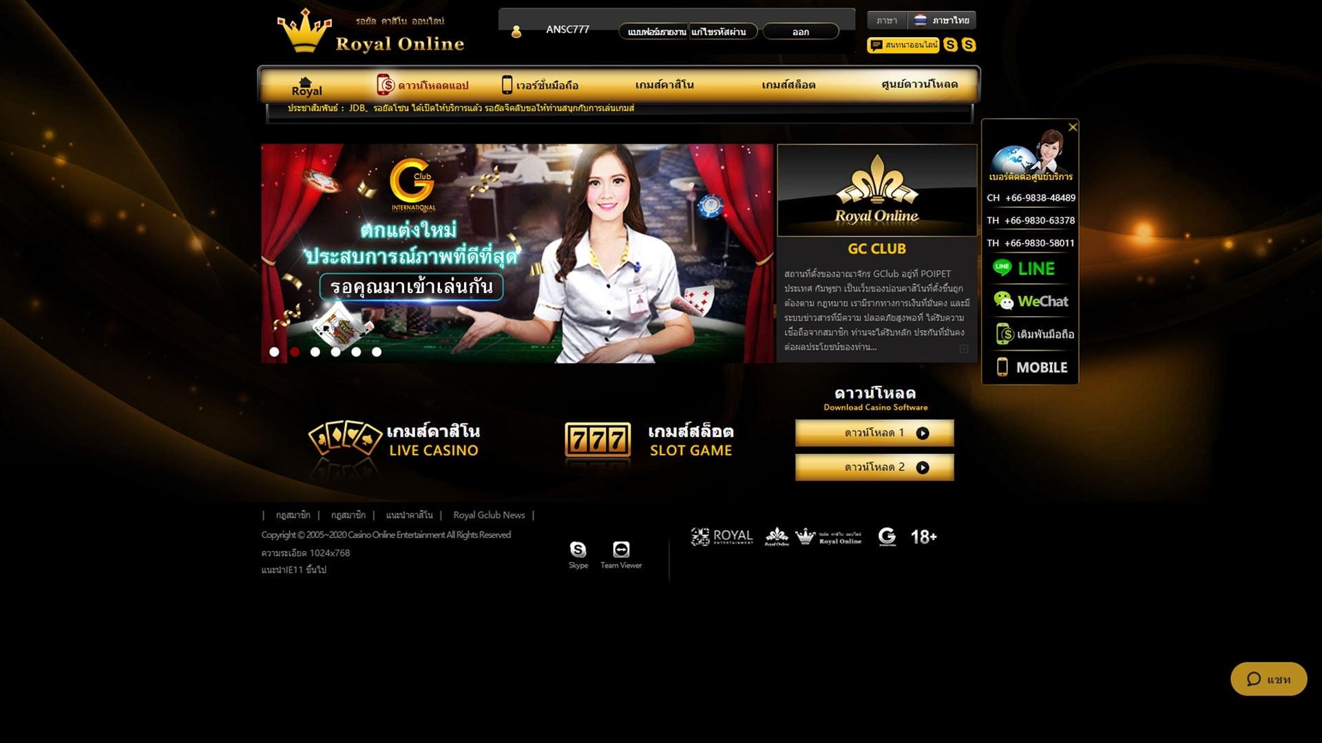 Royal Online V2
