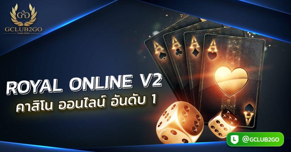 royal online v2 อันดับ1