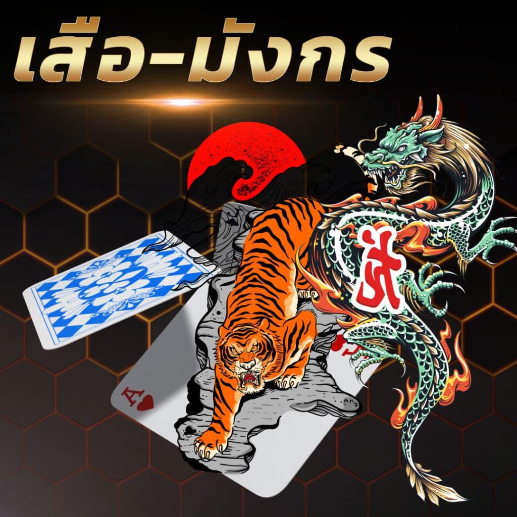 Royal Online เสือ-มังกร