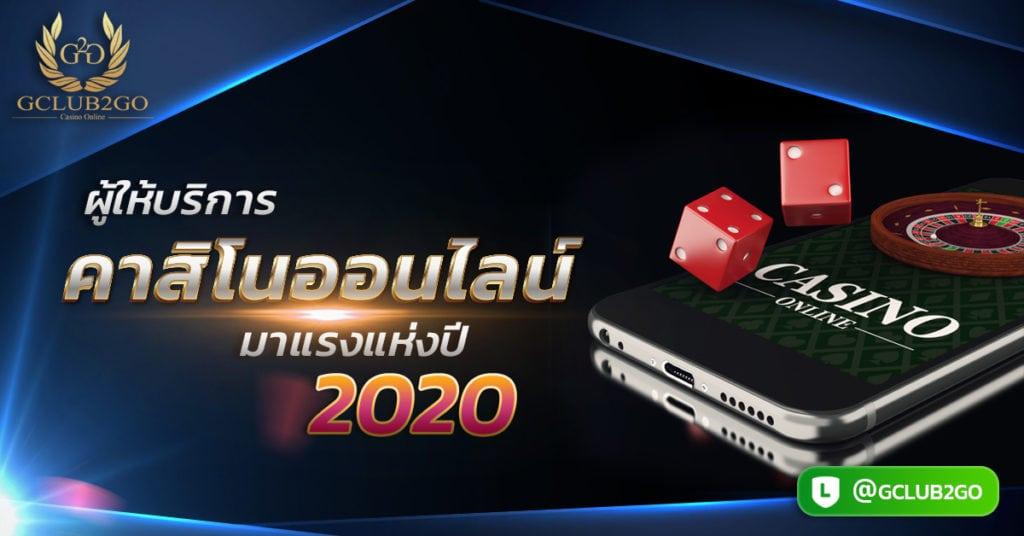 คาสิโนออนไลน์2020