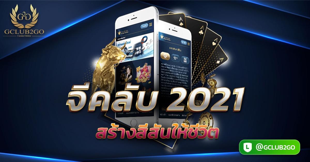 Gclub-2021