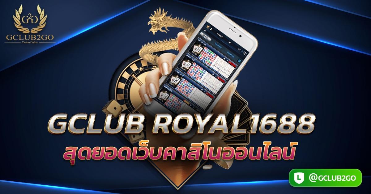 casino royal1688