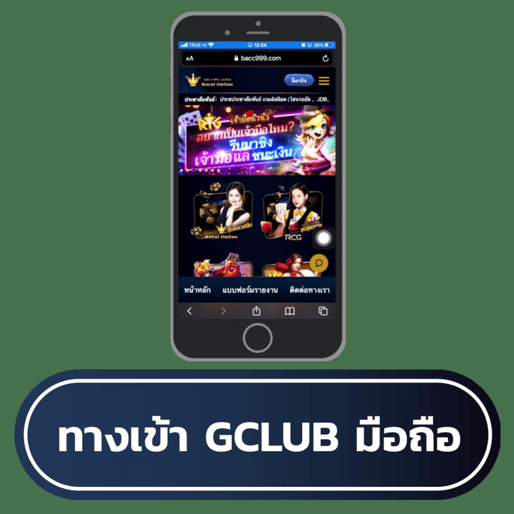gclub-mobile