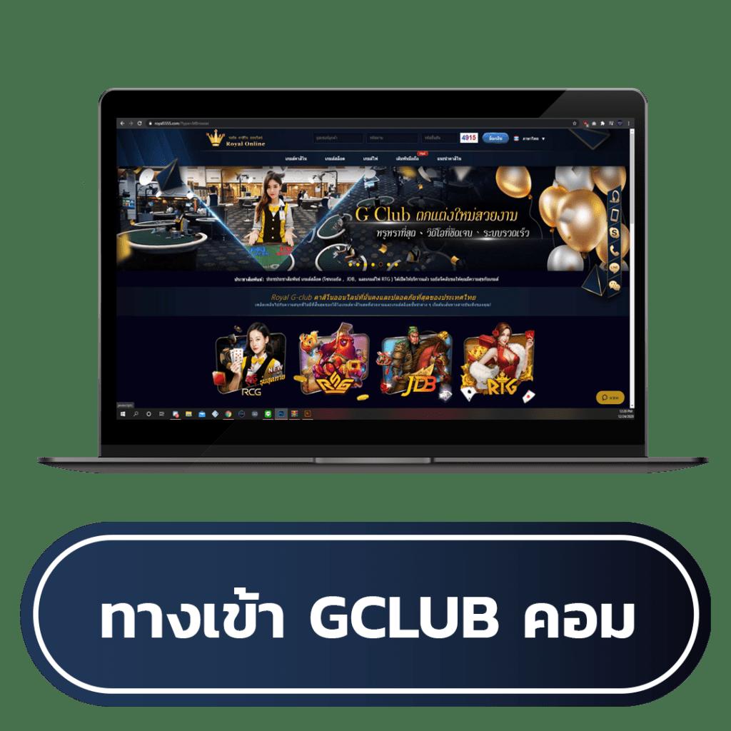 gclub-pc