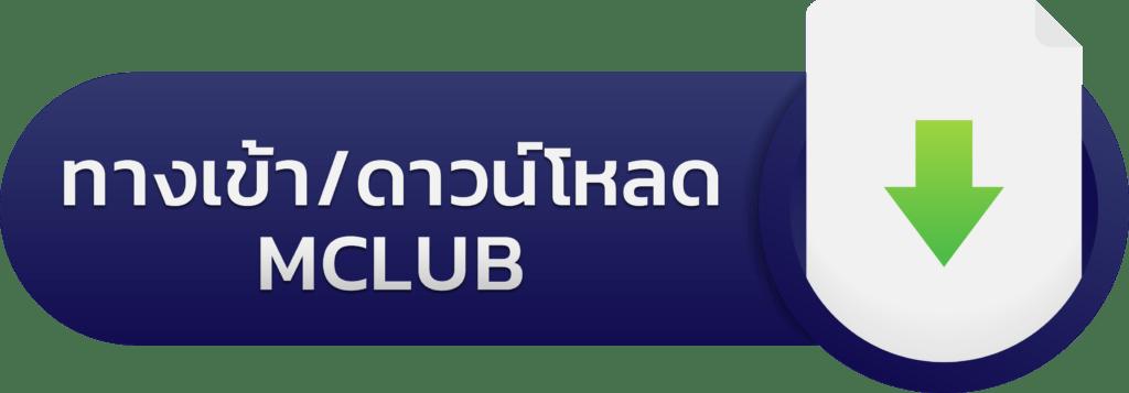 mclub-download