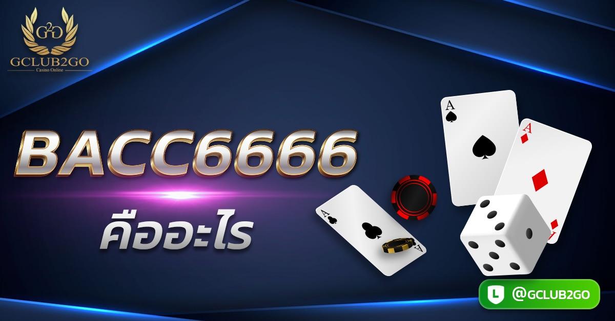 bacc1688-คือออะไร