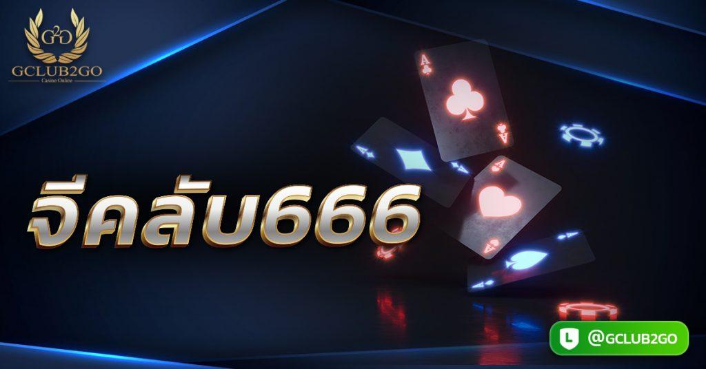จีคลับ666